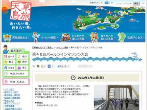 天草パールラインマラソン大会