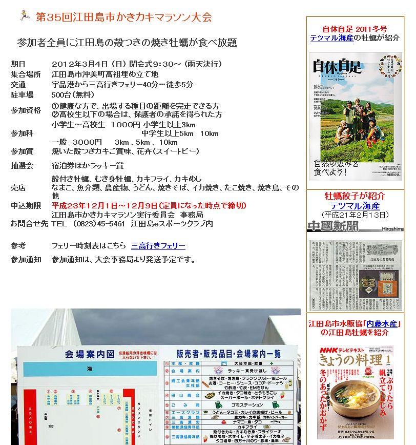 江田島市かきカキマラソン