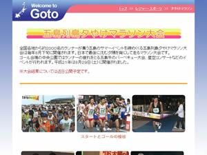 五島列島夕やけマラソン大会