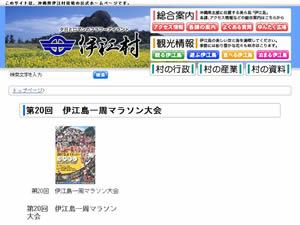 伊江島一周マラソン大会
