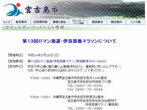 ロマン海道・伊良部島マラソン