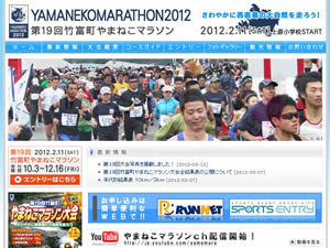 竹富町やまねこマラソン大会