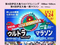 伊豆大島ウルトラランニング