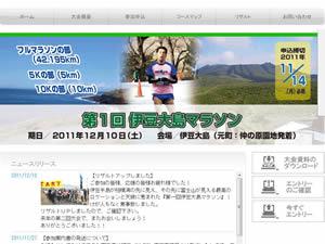 伊豆大島マラソン