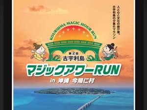 古宇利島マジックアワーRUN in 沖縄・今帰仁村