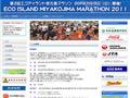 エコアイランド宮古島マラソン大会