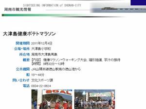 大津島ポテトマラソン