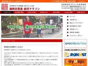 福岡志賀島金印マラソン大会