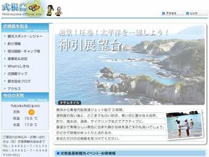 式根島マラソン大会
