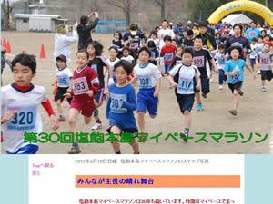 塩飽本島マイペースマラソン大会
