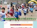 塩飽(しわく)本島マイペースマラソン大会