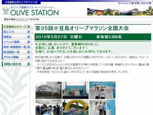 小豆島オリーブマラソン全国大会