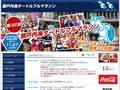 瀬戸内海タートル・フルマラソン全国大会