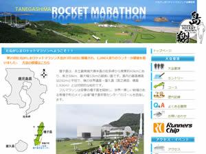たねがしまロケットマラソン