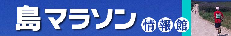 島マラソン情報館
