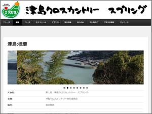 津島クロスカントリー スプリング